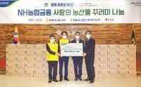 NongHyup's donation campaign on Jeju Island