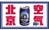 Want a can of Beijing air?