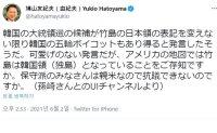 Former Japanese PM says US sees Dokdo as Korean territory