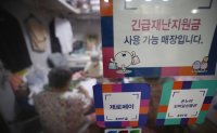 Korea to dole out cash handouts to ordinary people next week