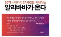 Korean authors revisit Jack Ma