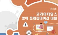 Korea Times English Presentation Contest now accepting submissions