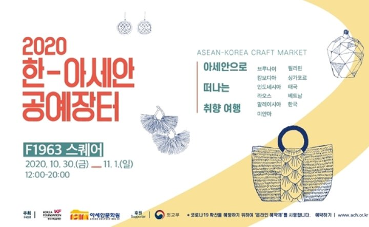 Busan fair offers glimpse into ASEAN handcrafts