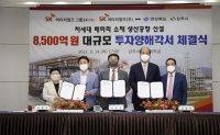 SK Materials to construct W850 bil. silicon cathode plant