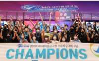 GS Caltex Seoul wins KOVO Cup, defying experts' outlook