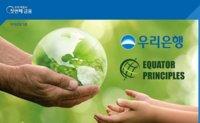 Woori, NongHyup outrun Hana in race to adopt Equator Principles