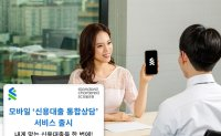 SC Bank Korea offers one-click credit loans for mobile users