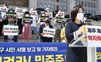 Environmental assessment report for 2nd Jeju airport construction rejected