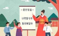 Sri Lanka adds Korean language as college entrance exam subject