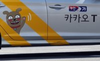 Indefinite delay in Kakao Mobility IPO concerns TPG, Carlyle