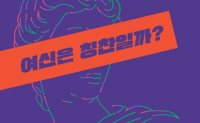 Why K-pop girl groups resort to 'feminine' appeal ― can they escape it?