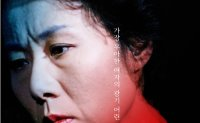 Youn Yuh-jung's never-before-released film to be unveiled in July