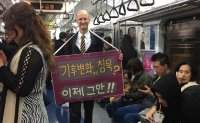 Another day of protest in Seoul against silence on climate change