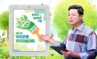 Woori Bank holds annual art contest