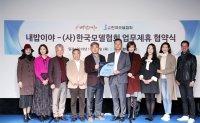 Korea Model Association forms promotional ties with Namyang [PHOTOS]