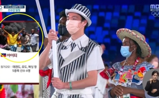 MBC apologizes for describing some countries offensively