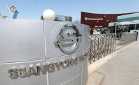 SsangYong Motor to sell plant site