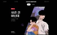 Assembly to grill Kakao over excessive fees collected via webtoon platform