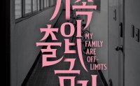 Korea National Contemporary Dance Company explores meanings of family in Asia