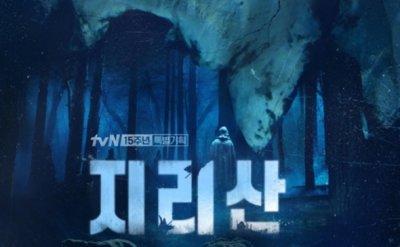 TV series 'Jirisan' to premiere on Oct. 23