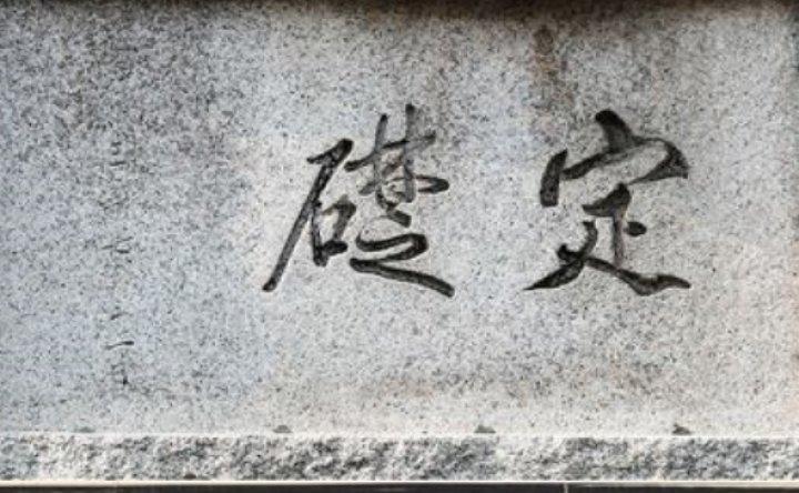 BOK hints at removing engraving of Hirobumi Ito's writing
