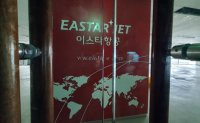 2-way race begins to take over budget carrier Eastar