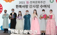 US Congresswoman Marilyn Strickland, 5 others recognized for promoting hanbok