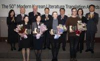 The Korea Times celebrates 50th anniversary of annual translation awards