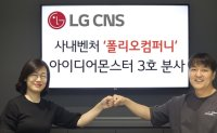 LG CNS supporting venture initiatives