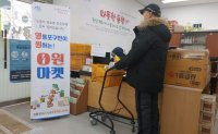 Yeongdeungpo opens market to provide free food to needy residents