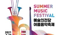 Seoul Arts Center to launch summer classical music festival