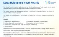 10th Korea Multicultural Youth Awards