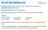 제10회 한국다문화청소년상