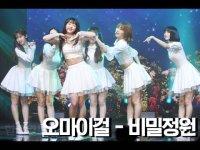 [Kpop Showcase] OH MY GIRL
