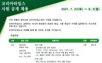 코리아타임스 사원 공개 채용